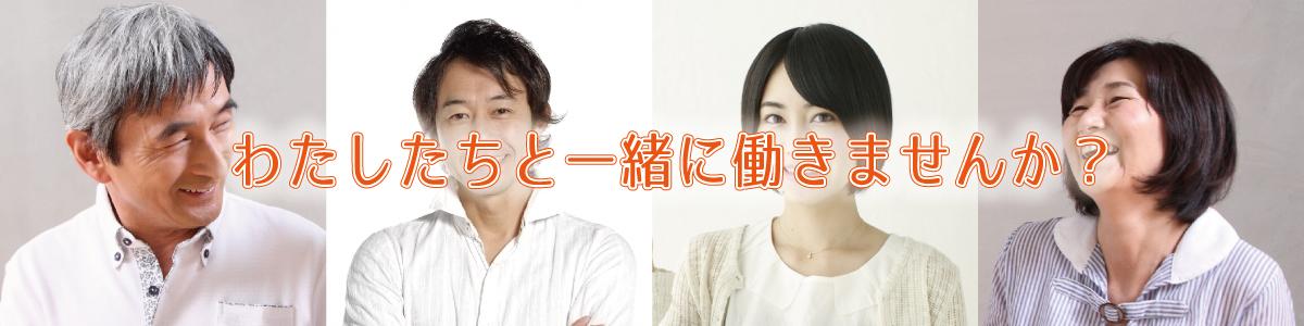kyujin_image01